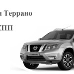 Nissan Terrano с АКПП