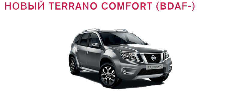 Nissan Terrano Comfort